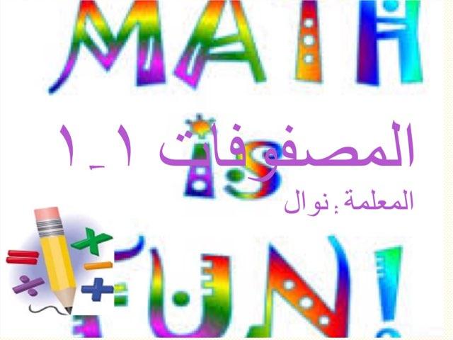 المصفوفة by Nawal Alharby