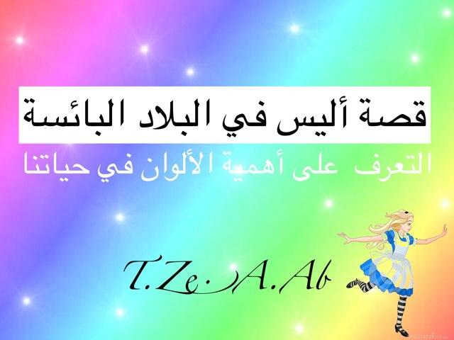 أهمية الألوان في حياتنا by T.Ze.A. Ab.
