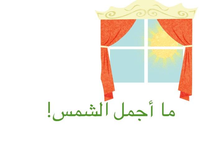 لعبة أسلوب التعجب by Manal sadek