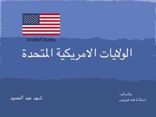 الولايات المتحدة الامريكية  by Shahad bukhari