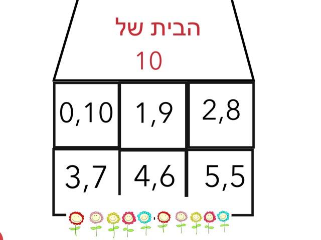 הבית של 10 by Sara Zigelbaum