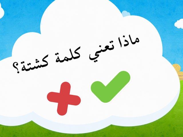 الفهم الشامل رحلة by mona alotaibi