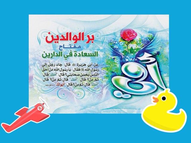 لعبة 18 by Soha Eladly