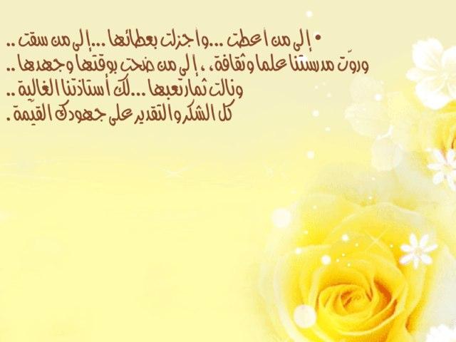 عبارات by Ahad Almutiri