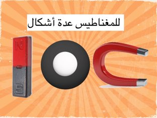 المغناطيس by Hamdan Almu6iri