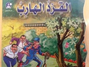 قصة القرد الهارب  by Enass Eshtay