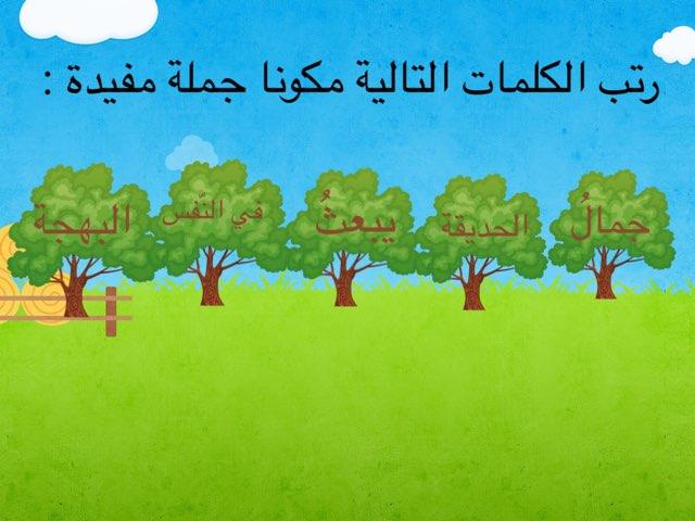 لعبة 92 by 3ishah  al3nezi
