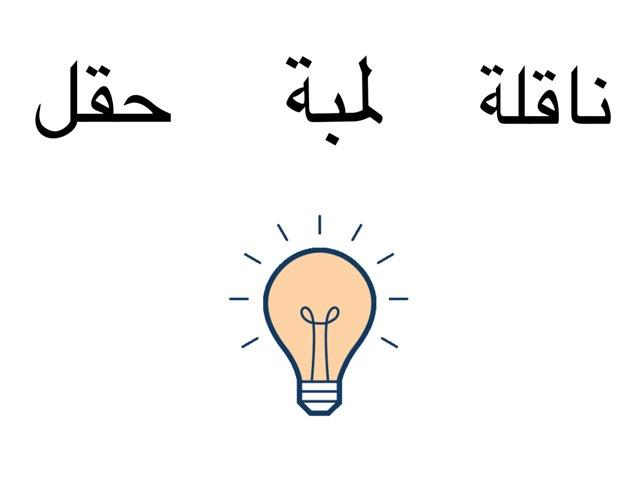 لعبة 83 by ام بدر السعيدي