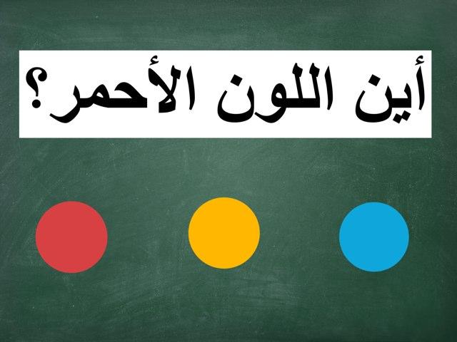 لعبة 4 by Afrah Alshammery
