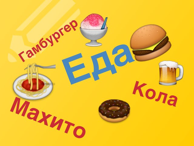 Еда by Дима дима