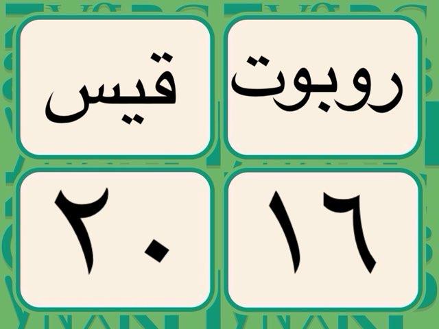 لعبة 7 by Mahamad Alholy