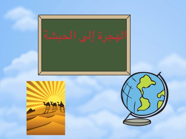الهجرة إلى الحبشة  by Atheer almubarak