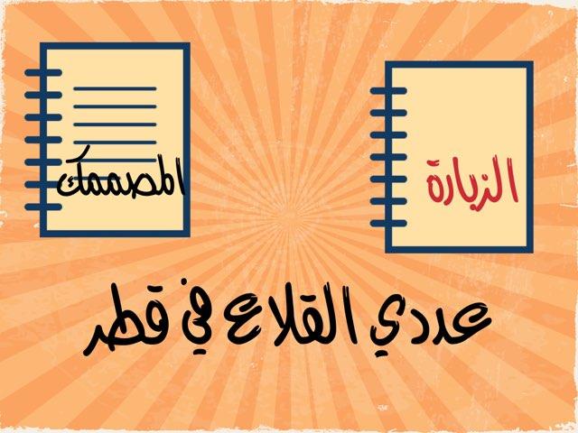 لعبة 2 by Mariam Alsulaiti