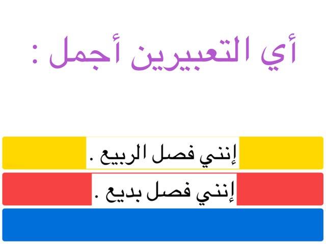 لعبة 14 by 3ishah  al3nezi