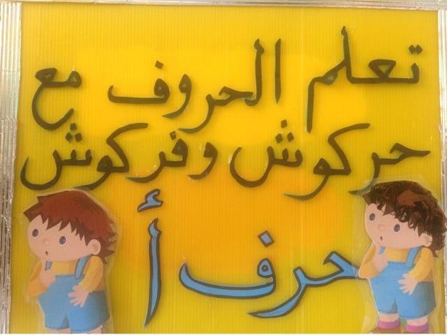 حرف الألف by Jihad Bakri