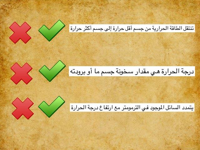 تقويم درس كيف تسخن المادة ؟ للصف الرابع by fatma ahmed