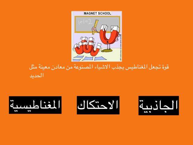 المغناطيس by Tofya123 Alajmi