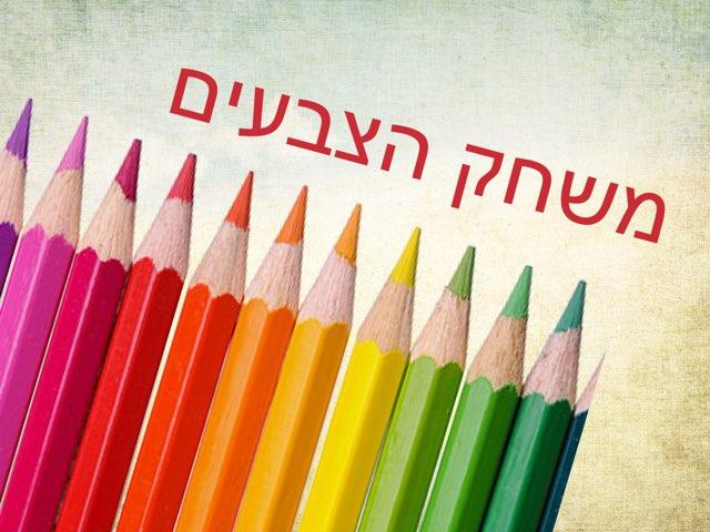 צבעים by Tal Michalovici