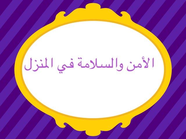 لعبة 19 by Tahani M.alrashidy
