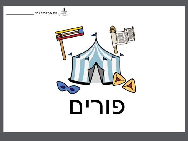 דפי עבודה לפורים by Yahav Goeta