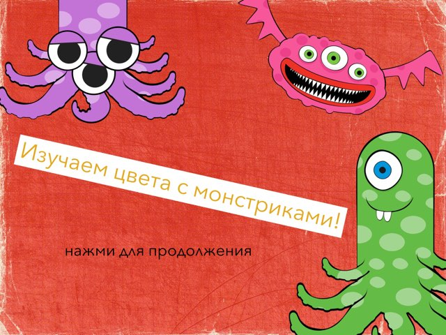 Цветные монстрики! by Алия Алия