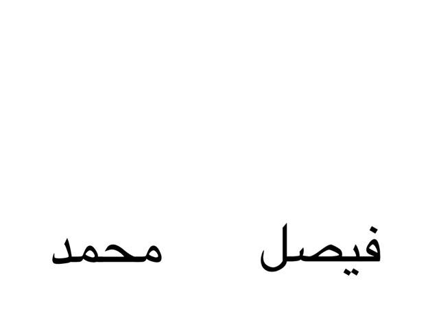 لعبة 82 by Afrah Fahad
