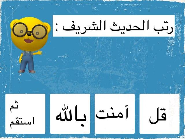 لعبة 122 by Abla Bashayer