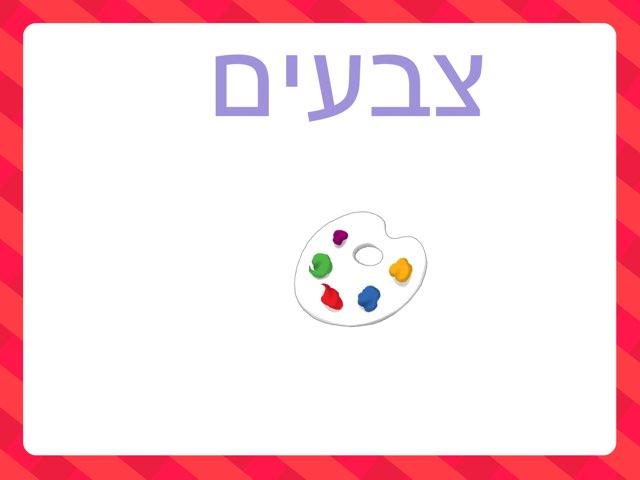 חנה 1 by דקל לוד
