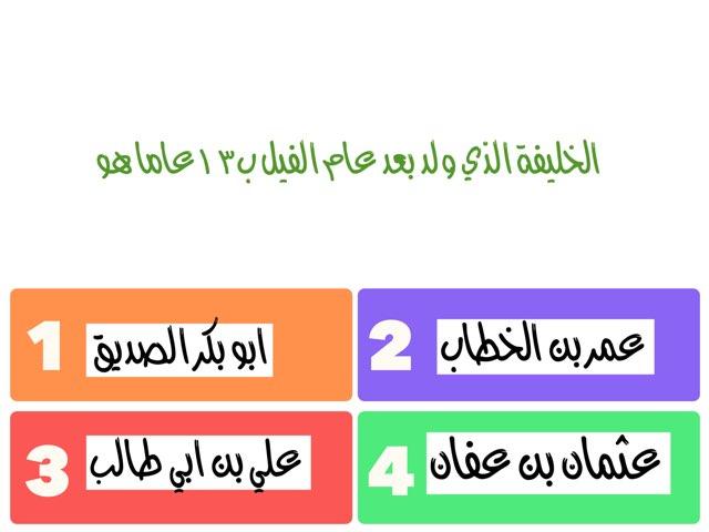 الخلفاء  ابوبكر وعمر وعثمان  by msswsn s