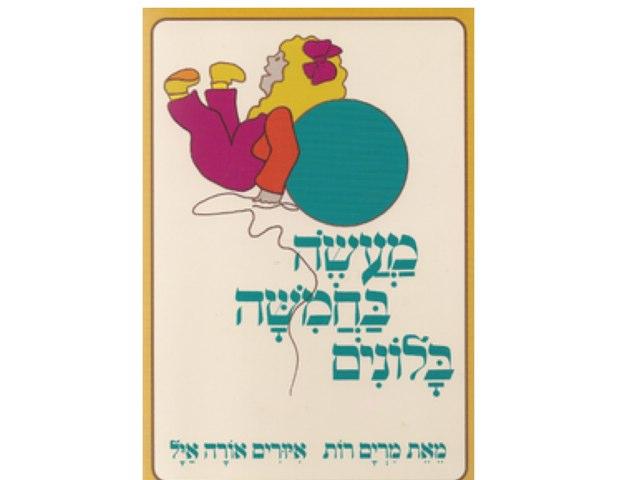 מעשה בחמישה בלונים- צבעים by ענבל צימרמן