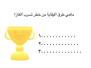لعبة 15 by Mariam Alkuwari