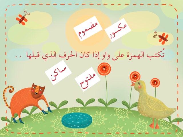 الهمزة المتطرفة على واو by Loush Alaj