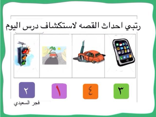 إشارة المرور by Fajer Alsaeedi