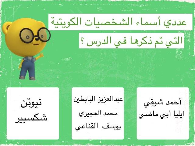تقويم by Sheikha alrasheedi
