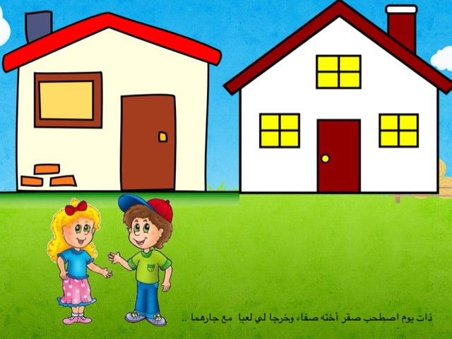 لعبة 109 by monirah alawanan