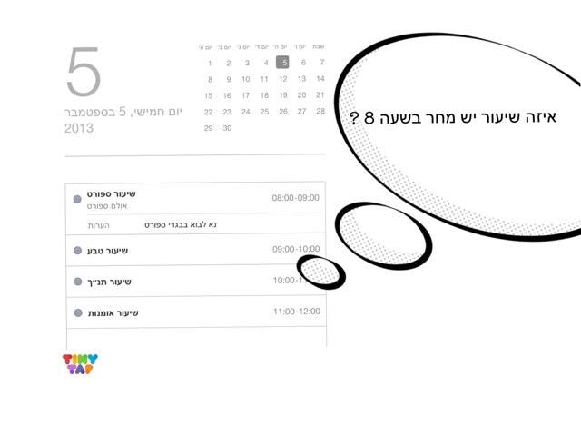 התאמת לבוש לפעילות by Orit Avner
