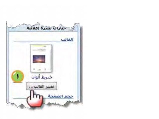 تغيير نوع المنشور/ رأس و تذييل الصفحة by إيمان الشاهد