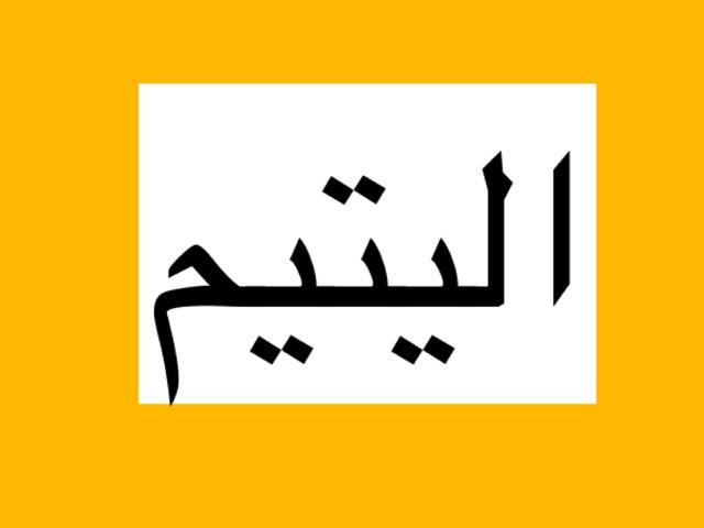 اليوم العربي لليتيم by Mona Aljamilah