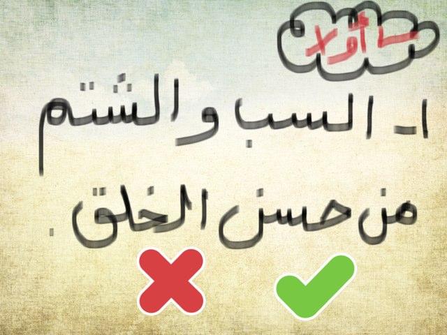 لعبة 28 by Abla Bashayer
