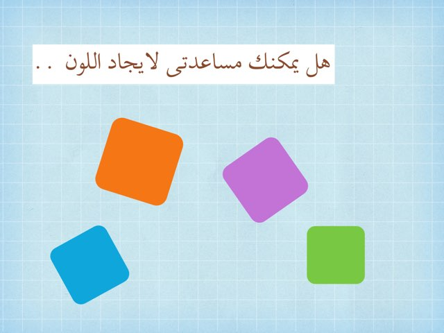 الالوان by S. alhaddad