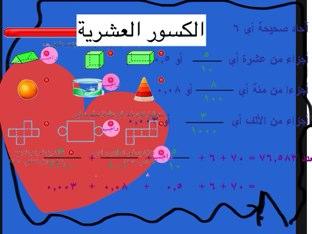 الكسور العشرية by