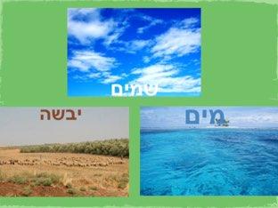 ים יבשה שמים משחק by איילת אבישר