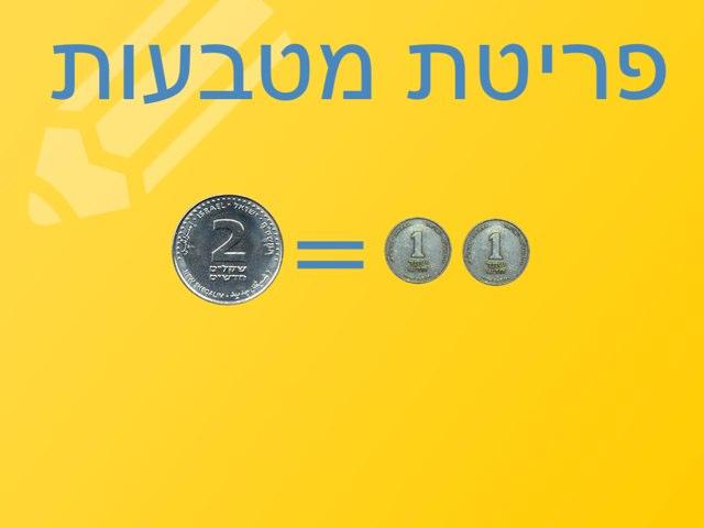 פריטת מטבעות by קרן ע