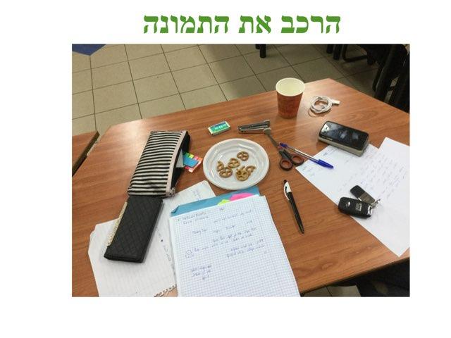 השולחן העמוס by merav asseraf