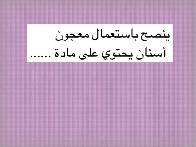 معجون الأسنان by ام تركي الحربي