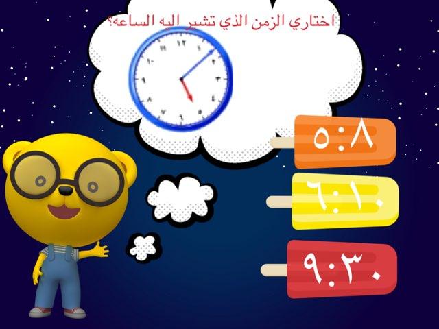 الزمن قراءه الساعه by Lama almtrfi