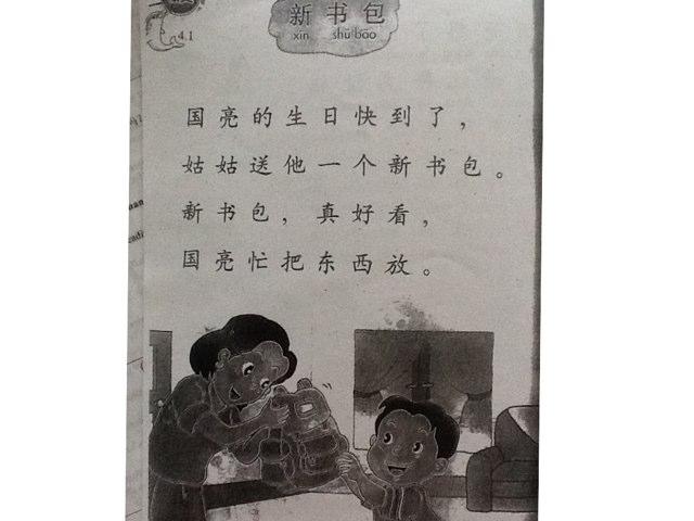 Year2 新书包 by Bradbury Pu