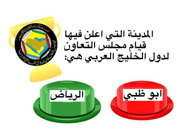 لعبة 60 by Batool alharbi