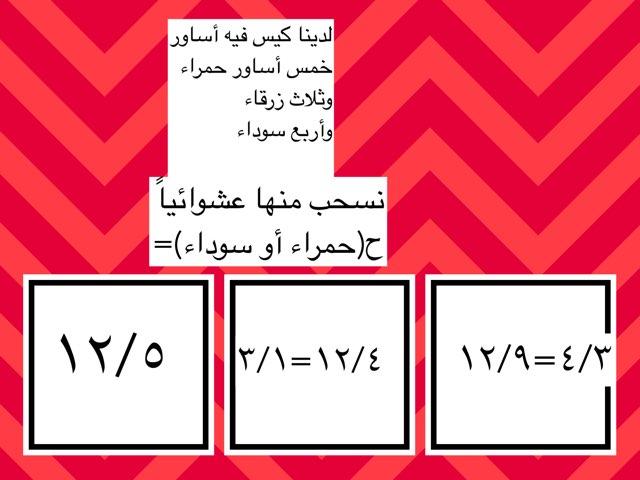 لعبة 192 by فريده العنزي