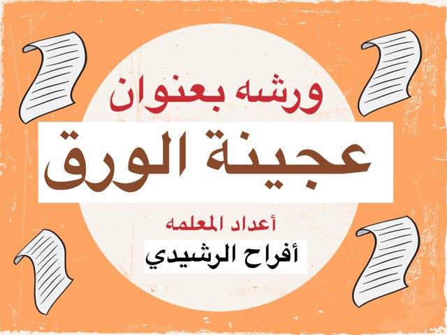 لعبة 4 by Afrah Afrah
